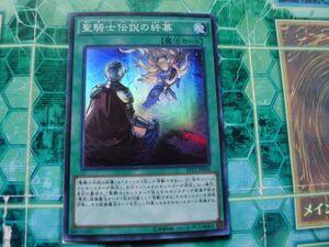 遊戯王 聖騎士伝説の終幕  スーパーレア プレイ用 R20413