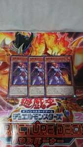 遊戯王 焔聖騎士-アストルフォ 3枚セット ノーマル ROTD ライズオブ・ザ・デュエリスト  R20511