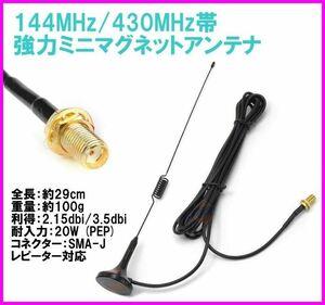 144 & 430  мощный   магнит   антенна  SMAJ модель -S размер   Новый товар   база   кабель   соединитель   набор / A  город  ...   радио  машина   удобный   ...   -
