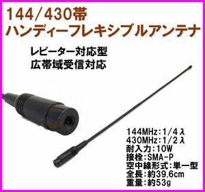 144/430MHz帯 ハンディー フレキシブル ロング アンテナ SMA-P型 新品 広帯域受信対応 / アマチュア 無線機 ハンディ トランシーバー に