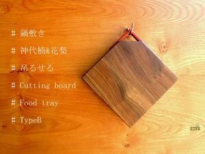 木製鍋敷き♪カッティングボード♪フードトレー♪ 神代楠 TypeB 20418