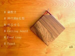 木製鍋敷き♪カッティングボード♪フードトレー♪ 神代楠 TypeA 20418