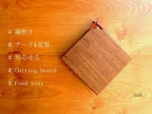 木製鍋敷き♪カッティングボード♪フードトレー♪ チーク 20418