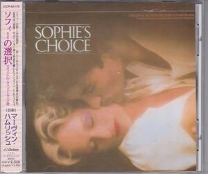 ■CD ソフィーの選択/Sophie's Choice オリジナル・サウンドトラック盤/サントラOST マーヴィン・ハムリッシュ/Marvin Hamlisch SAMPLE盤■