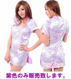 新品 未使用 送料無料bb16紫色開き セクシー ミニチャイナドレスコスチューム 体ラインを綺麗かつセクシーに魅せ チャイナ服 チャイナ衣装