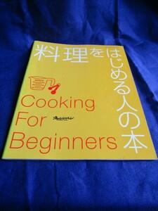 #「料理をはじめる人の本」~オレンジページブックス 背表紙にひどいヤケの為色褪せあり