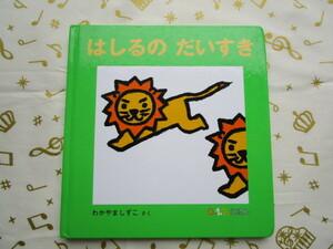 #絵本「はしるの だいすき」~作/わかやましずこ 福音館書店 2003年発行