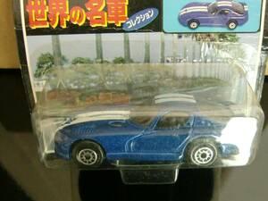 新品 未開封 世界の名車コレクション シリーズ ドッジバイバーGTS