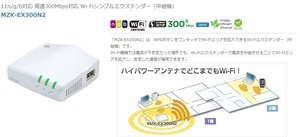 WiFiエリアを拡大 1階と2階をスムーズに 11n/g/b対応 高速300Mbps対応 Wi-Fiシンプルエクステンダー 中継機 PLANEX MZK-EX300N2