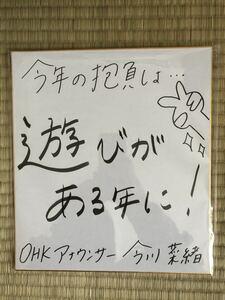 当選証書付き OHK 岡山放送 今川菜緒 アナウンサー 直筆サイン色紙 金バク!出演