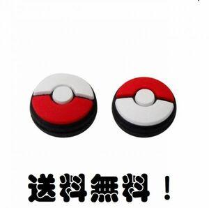 送料無料…Pokemon GO ポケモンゴー モンスターボール Plus用 親指 シリコン グリップ カバー キャップ 滑り止め 2個セット