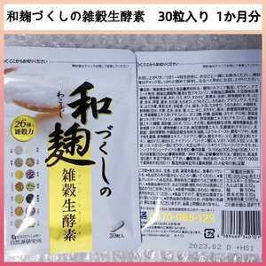 【6袋set】●新品未開封●和麹づくしの雑穀生酵素 SNSでも大人気のサプリです☆ 送料無料