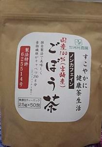 【送料無料】大分・河村農園 ごぼう茶(2.5g×50包)×1袋 九州産ごぼう100%使用 深蒸し・遠赤焙煎