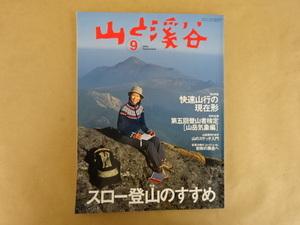 山と渓谷 2005年9月No.844 特集 スロー登山のすすめ・第二特集 快速山行の現在形・特別企画 第五回登山者検定