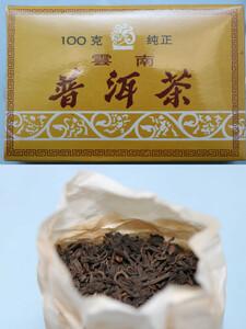 ダイエットに最適 20年以上 現地厳選プーアル茶 90年代後半中国 雲南省茶葉進出口公司 内容物100G 賞味期限無限