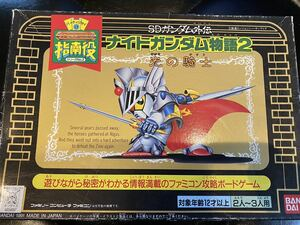 新品 パーティジョイPJ ファミコン攻略版 指南役シリーズNo.2 SDガンダム外伝 ナイトガンダム物語2 光の騎士 バンダイ 1991年