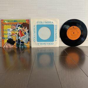 レコード ep盤 アニメ テレビまんが主題歌ヒットシリーズ12 グレートマジンガー バビル2世 ミクロイドS 原始少年リュウ 水木一郎