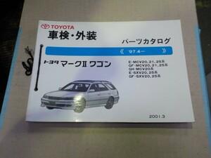 トヨタ マークIIワゴン 車検・外装 パーツカタログ MCV20/21/25/SXV20/25系 48