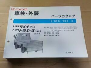 トヨタ ダイナ/トヨエース 車検・外装 パーツカタログ BU100 系 3