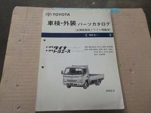 トヨタ ダイナ トヨエース 車検・外装 パーツカタログ BU400系 XZU400系 6