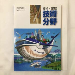 技術・家庭 技術分野 [平成27年度採用] 開隆館出版販売 単行本 2015 z-75