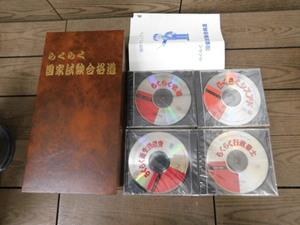 らくらく 国家試験合格道 CD-ROM 4枚セット
