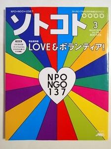 so105 ソトコト2008/3月号sOtOkOtONo.105 完全保存版 「LOVE&ボランティア!」 NPO+NGO=LOVE?