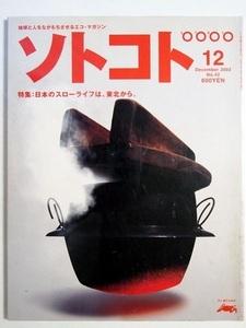 so042 ソトコト2002/12月号sOtOkOtONo.42 地球と人をながもちさせるエコ・マガジン 特集:日本のスローライフは、東北から。