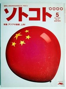 so047 ソトコト2003/5月号sOtOkOtONo.47 地球と人をながもちさせるエコ・マガジン 特集:アジアの首都、上海!