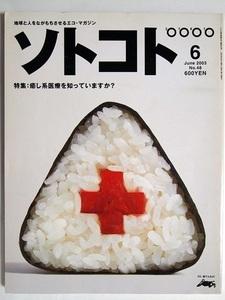 so048 ソトコト2003/6月号sOtOkOtONo.48 地球と人をながもちさせるエコ・マガジン 特集:癒し系医療を知っていますか?