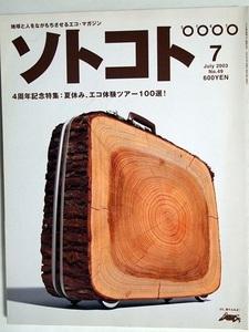 so049 ソトコト2003/7月号 sOtOkOtONo.49 4周年記念特集:夏休み、エコ体験ツアー100選!