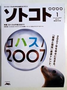 so091 ソトコト2007/1月号sOtOkOtONo.91 ロハスピープルのための快適生活マガジン 特集:ロハス大予言2007!!