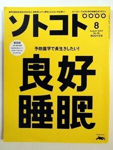 so098 ソトコト2007/8月号sOtOkOtONo.98 創刊8周年記念特大号その3 病院探しより、病気にならない方法探し!