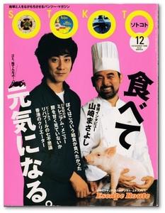 so006 ソトコトsOtOkOtO12December1999No.12 食べて元気になる。 巻頭インタビュー 山崎まさよし