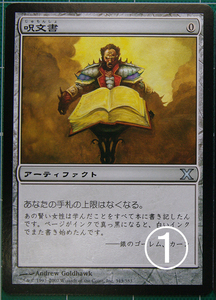 MTG マジック・ザ・ギャザリング 呪文書 ① (アンコモン) 第10版 日本語版 1枚