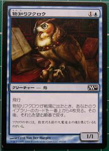 MTG マジック・ザ・ギャザリング 物知りフクロウ (コモン) 基本セット2010 日本語版 1枚