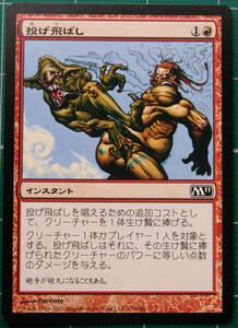 MTG マジック・ザ・ギャザリング 投げ飛ばし (コモン) 基本セット2011 日本語版 1枚 同梱可