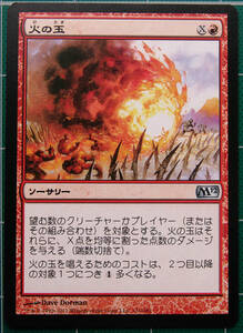 MTG マジック・ザ・ギャザリング 火の玉 (アンコモン) 基本セット2012 日本語版 1枚 同梱可