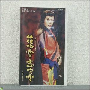 税込◆宝塚歌劇◆星組 バウホール公演 花吹雪恋吹雪 安蘭けい ビデオテープ VHS コレクター品-NZ-727