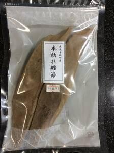 お得鹿児島枕崎産鰹節2種セット750g 本枯れ鰹節 荒本鰹節表面削り(血合抜き)