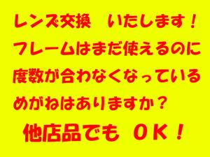 ●度付きのカラー付きレンズ(Nikon) ■お好きなカラーで作成◆レンズだけの交換いたします めがね1枚分の価格 新品