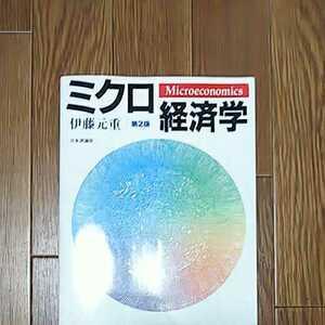 ミクロ経済学 伊藤元重 第2版 日本評論社 ISBN 4-535-55261-4