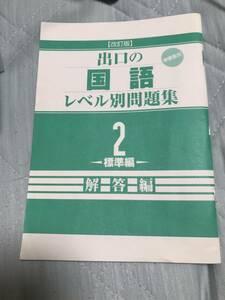 中学受験 出口の国語レベル別問題集(2) 出口汪 答えのみ