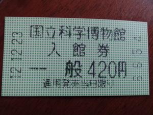 TB-9 使用済 国立科学博物館入館券