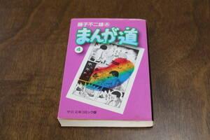 ■送料無料■まんが道■文庫版■第4巻■藤子不二雄A■