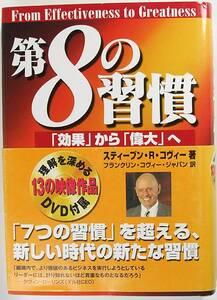 第8の習慣 スティーブン・R・コヴィー DVD付 「効果」から「偉大」へ フランクリン・コヴィー・ジャパン キングベアー 本