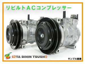 日立建機 TCM ホイールローダー ZW310 リビルト ACコンプレッサー 447190-5440/447260-6160