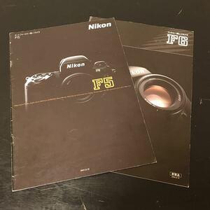 used Nikon Nikon F5&F6 catalog set