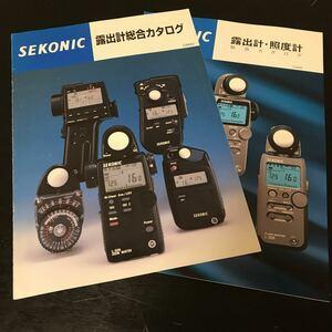 used Sekonicse KONI k light meter catalog 2 pcs. set