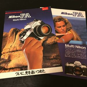 used Nikon Nikon FA catalog 2 pcs. set